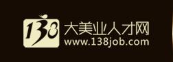 138大美业人才网