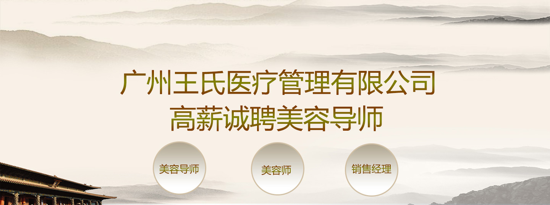 广州王氏医疗管理有限公司