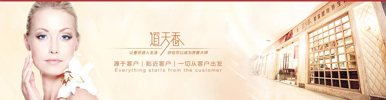 深圳市道天香个人护理