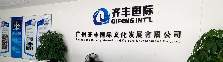 广州齐丰文化发展有限公司总公司