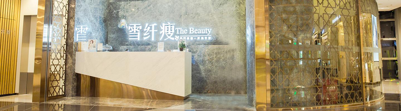 上海雪纤瘦投资管理有限公司