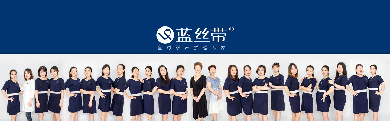 广州蓝丝带产后恢复中心