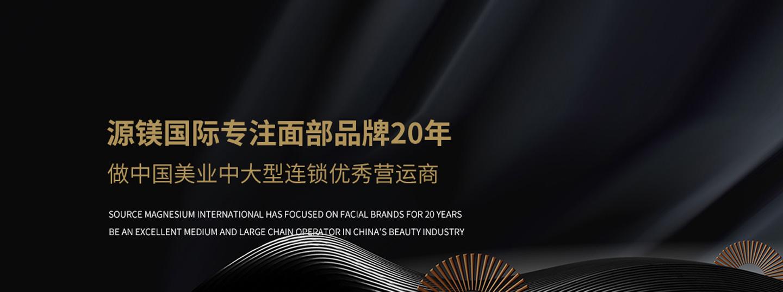 深圳源镁国际美容发展有限公司