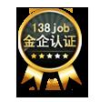 138job金企认证