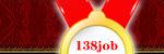 138名企认证
