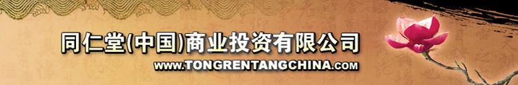 同仁堂(中国)商业投资有限公司