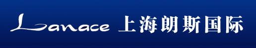 上海朗斯国际