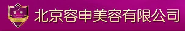 北京容申美容有限公司