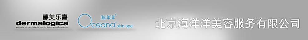 德美乐嘉,海洋洋,北京凯伦美容管理有限公司