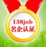 138job名企认证