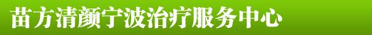 苗方清颜宁波治疗服务中心