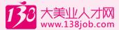 138job中国美容人才网