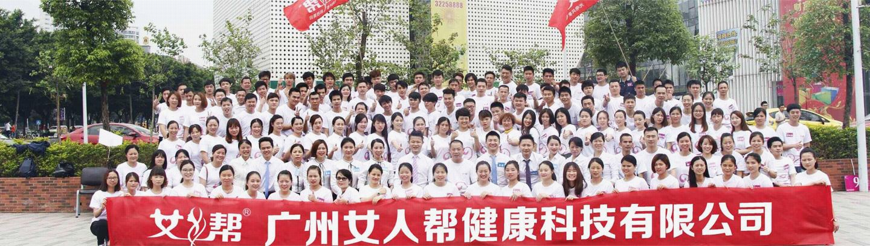 广州女人帮健康科技