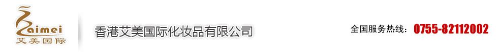香港艾美国际化妆品有限公司