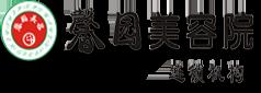 深圳市南山区馨园中医美容