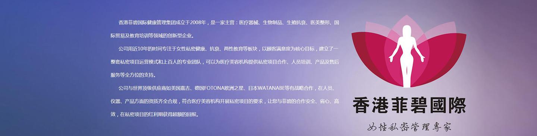 菲碧���H(香港)健康管理